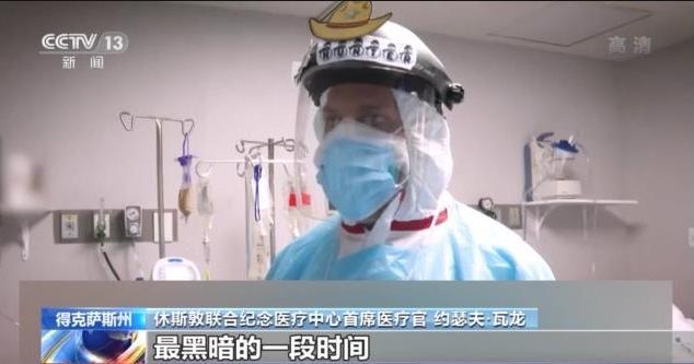 usdt无需实名交易(caibao.it):新冠疫情失控、压力亘古未有 美国ICU护士:这一年像在地狱里一样 第2张