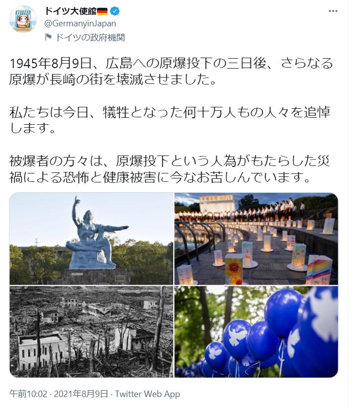 《【欧亿平台客户端】德国驻日大使馆发推说了句实话,日本一些人气炸:谢罪!日本和德国可不一样!》