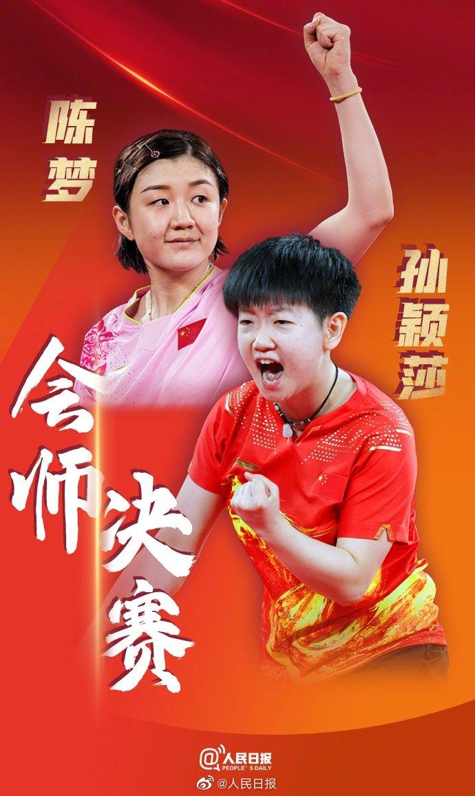 《【欧亿平台安卓版】会师决赛!提前包揽金银牌的中国队yyds》