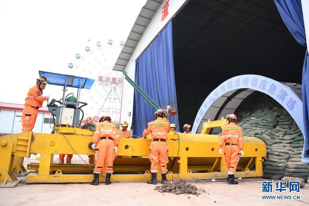 重庆举行隧道坍塌应急救援演练