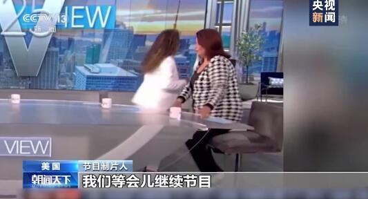 美国主持人采访哈里斯前得知感染新冠 当场被叫走