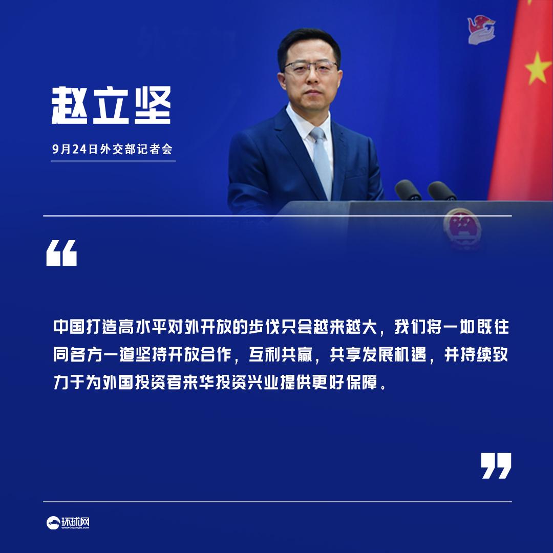 一些在华外企对中国营商环境表示担忧?赵立坚用上海美国商会昨天刚发布的报告回击插图