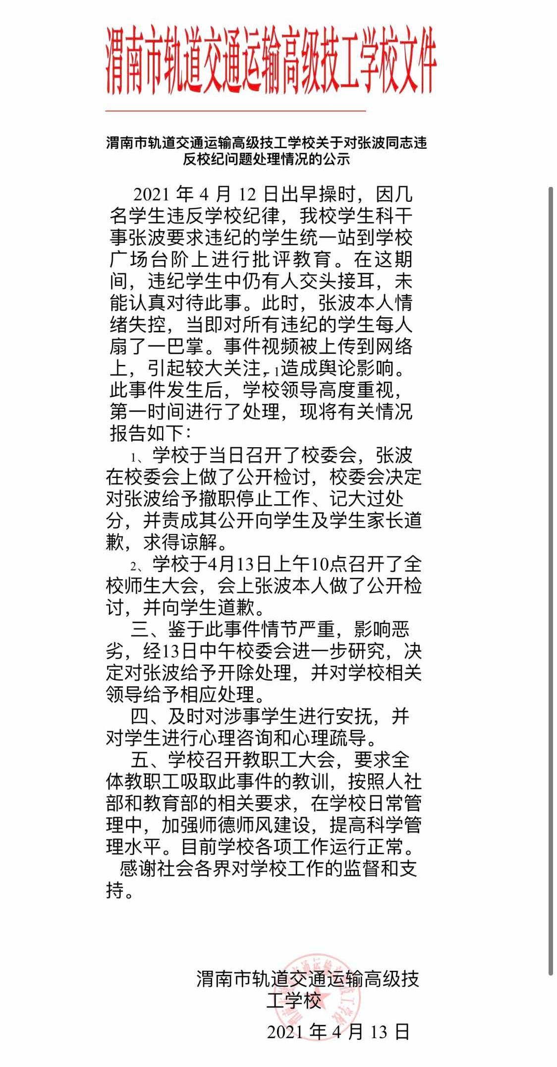 陕西渭南一学校迟到学生被扇耳光 校方:涉事教师已被开除