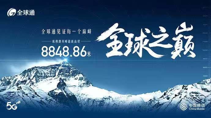 建设世界海拔最高的5G基站,中国移动全球通见证珠峰新高程