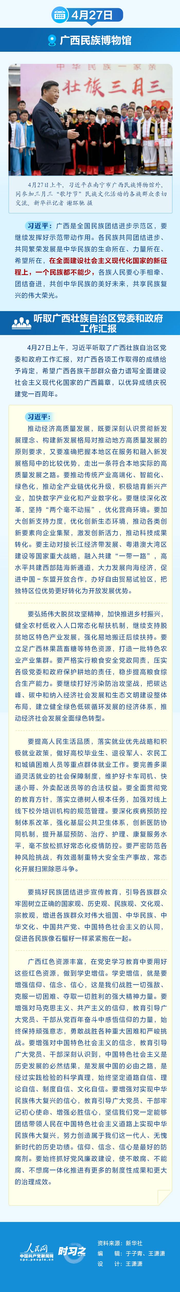 """海南seo_让人民生涯幸福是""""国之大者"""" 习近平赴广西考察全纪录插图2"""