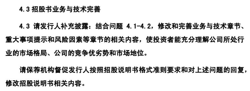 北京阳光诺和申报稿中风险提示不充分 保荐机构民生证券难辞其咎