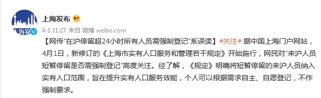 """上海市政府:网传""""在沪停留超24小时所有人员需强制登记""""系误读_大军事网"""