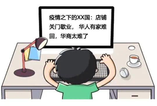 """疫情防控时期,3人编造""""华人有家难回""""等多篇涉外疫情虚假信息获刑"""