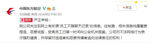 """《中国东方航空:所谓""""员工不雅聊天记录""""的信息纯属蓄意捏造、恶意诋毁》"""