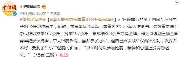 《吕小军因伤退赛,李大银夺全运会男子举重81公斤级冠军》