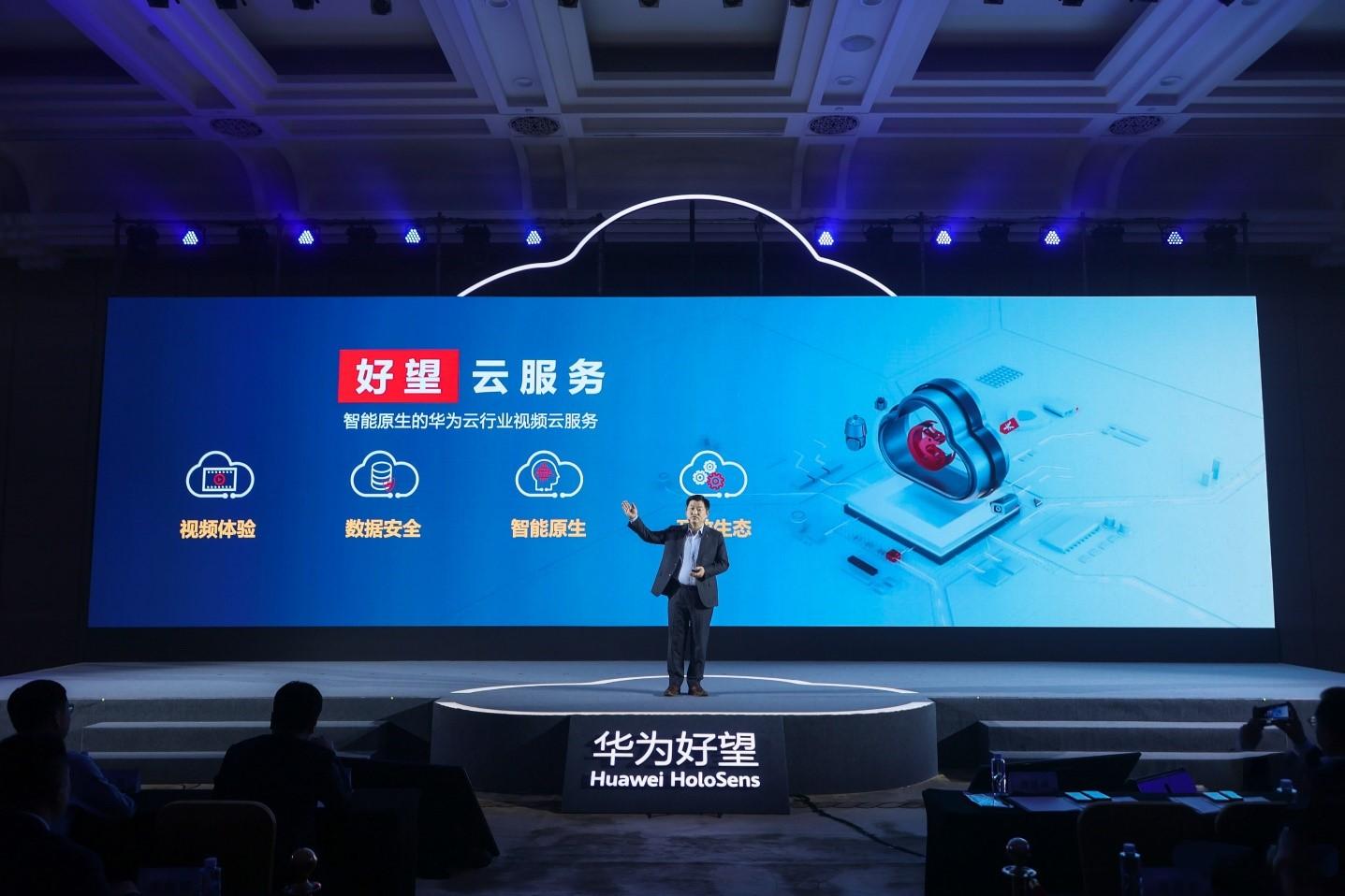 华为发布好望云服务 使能行业数字化转型