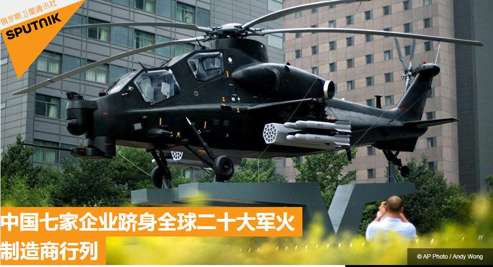 中国军事排行_枢密院十号:美媒公布全球国防企业排行榜,中国表现抢眼
