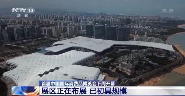 论坛如何推广_来探馆啦!首届中国国际消费品展览会下周开幕插图3