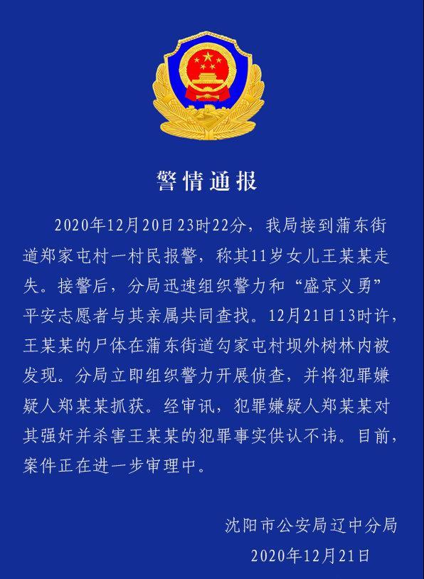 警方通报:强暴并杀害辽宁沈阳11岁女孩的嫌犯已被抓获
