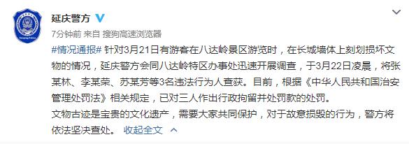 北京延庆警方:三人在八达岭长城墙体刻划,被行拘并处罚款
