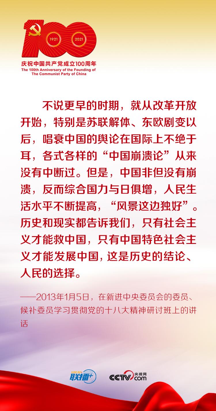 联播+|跟着习近平学党史——中国特色社会主义为什么好