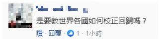 """世界卫生大会今天开幕,台媒:疫情小组调查报告里写的是""""中国台湾""""插图(4)"""