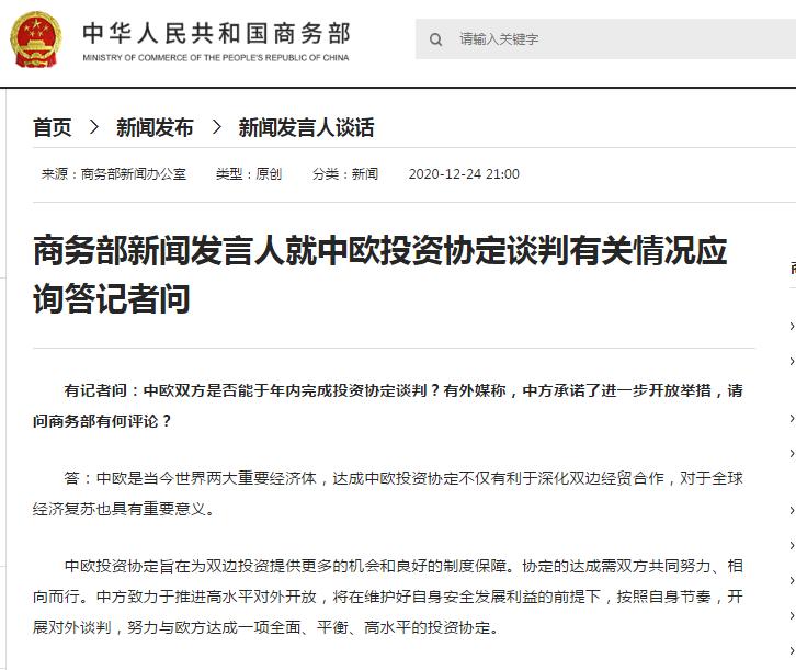 usdt支付接口(caibao.it):商务部:中欧投资协定的杀青需双方通力合作、相向而行 第1张