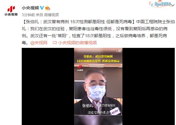 张伯礼:武汉曾有病例 18次检测都是阳性 但都是死病毒