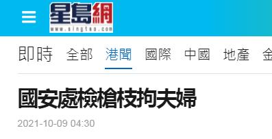 涉私藏手枪及92枚子弹,香港一对夫妇被拘捕,港警:黑暴期间曾4次发现同类型手枪