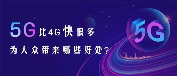 5G比4G快很多,为大众带来哪些好处?