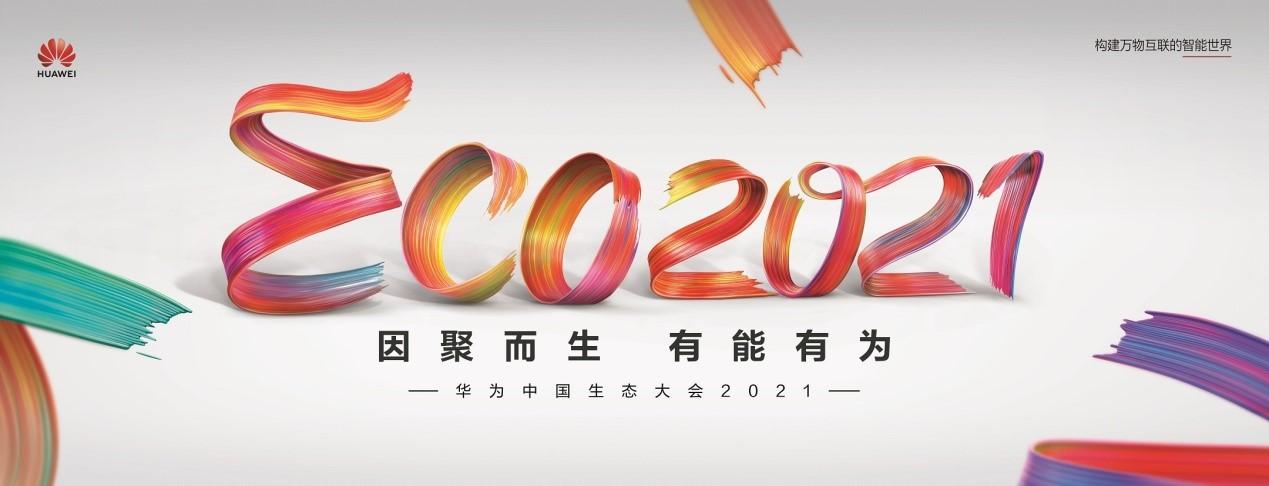 """忻州法制华为中国生态大会2021:新十年生态之变 有""""能""""才有为"""