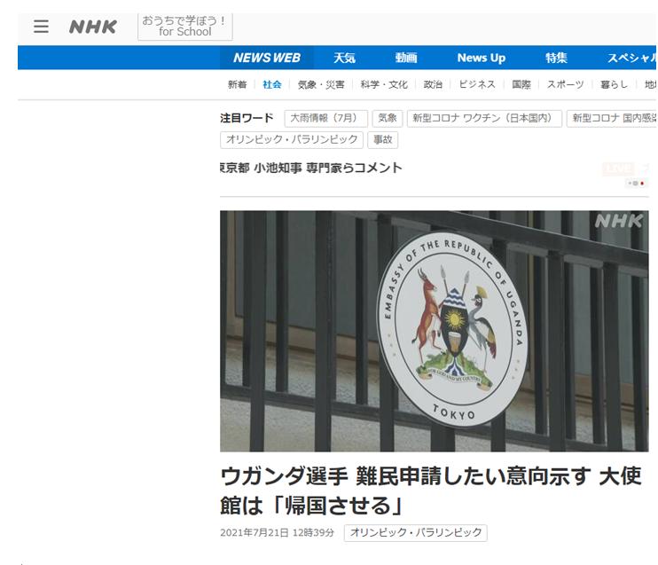 """在日""""闹失踪""""的乌干达奥运选手被找到,乌使馆:最快今天将其送回国"""