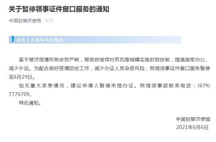 永新法治网为配合做好斐济防疫工作,中国驻斐济使馆领事证件窗口服务暂停至6月29日