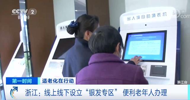 浙江杭州等地推出技能培训等举措 帮助老年人跨越数字鸿沟