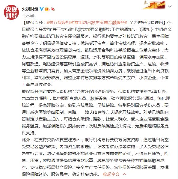 银保监会:银行保险机构推出防汛救灾专属金融服务 全力做好保险理赔