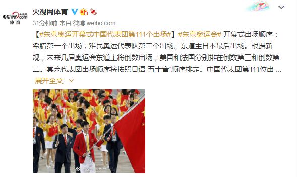 東京奧運開幕式中國代表團將第111個出場