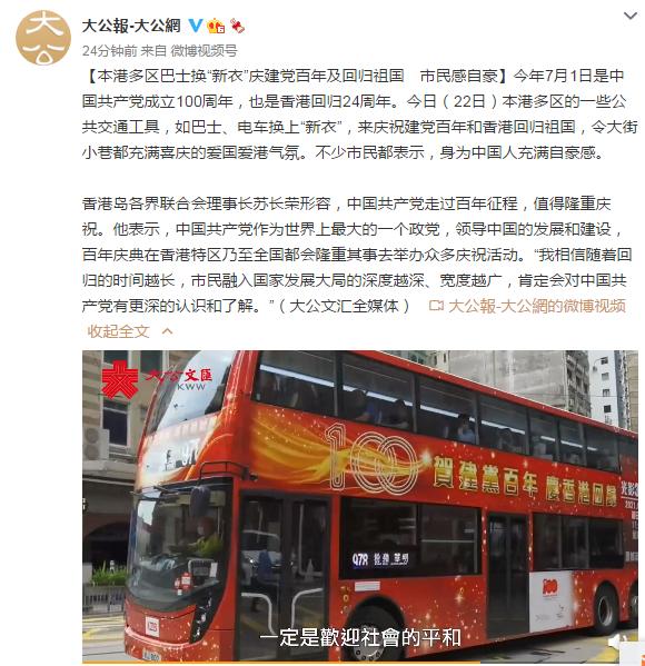 """《香港多区巴士换""""新衣""""庆建党百年及回归祖国 市民:身为中国人充满自豪感》"""