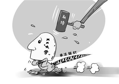 漯河法制勿任非法社会组织招摇撞骗