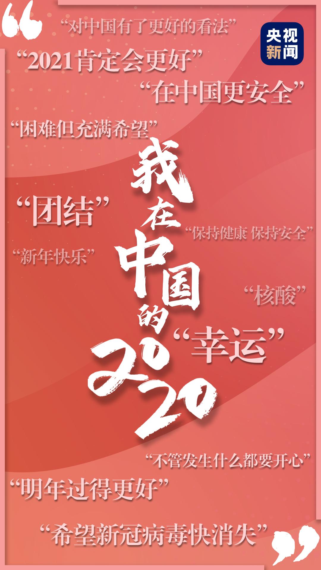 电银付小盟主(dianyinzhifu.com):我在中国的2020丨这一年 让我们对中国有更深熟悉 第1张