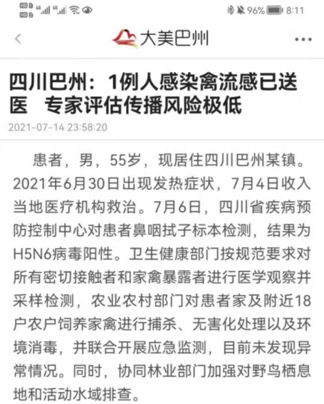 四川巴州:1例人感染禽流感已送医 专家评估传播风险极低