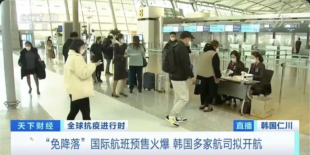 """《【杏鑫娱乐登录平台】这种航班火了!可以出国""""兜风"""",还能六折买免税商品!但是…》"""