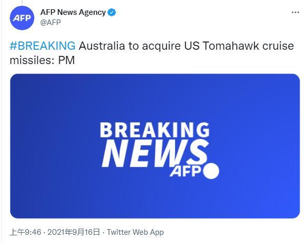 """快讯!莫里森声称澳大利亚将首次获得美国""""战斧""""巡航导弹"""