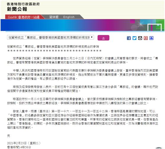 """港府公报:WTO同意成立专家组,审理美禁港输美货物标""""香港制造"""""""
