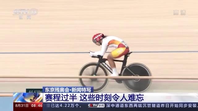 东京残奥会赛程过半 这些时刻令人难忘