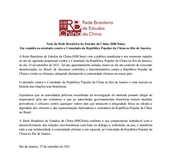 巴西中国研究网近百位知名人士发表声明 谴责对中国驻里约总领馆的袭击