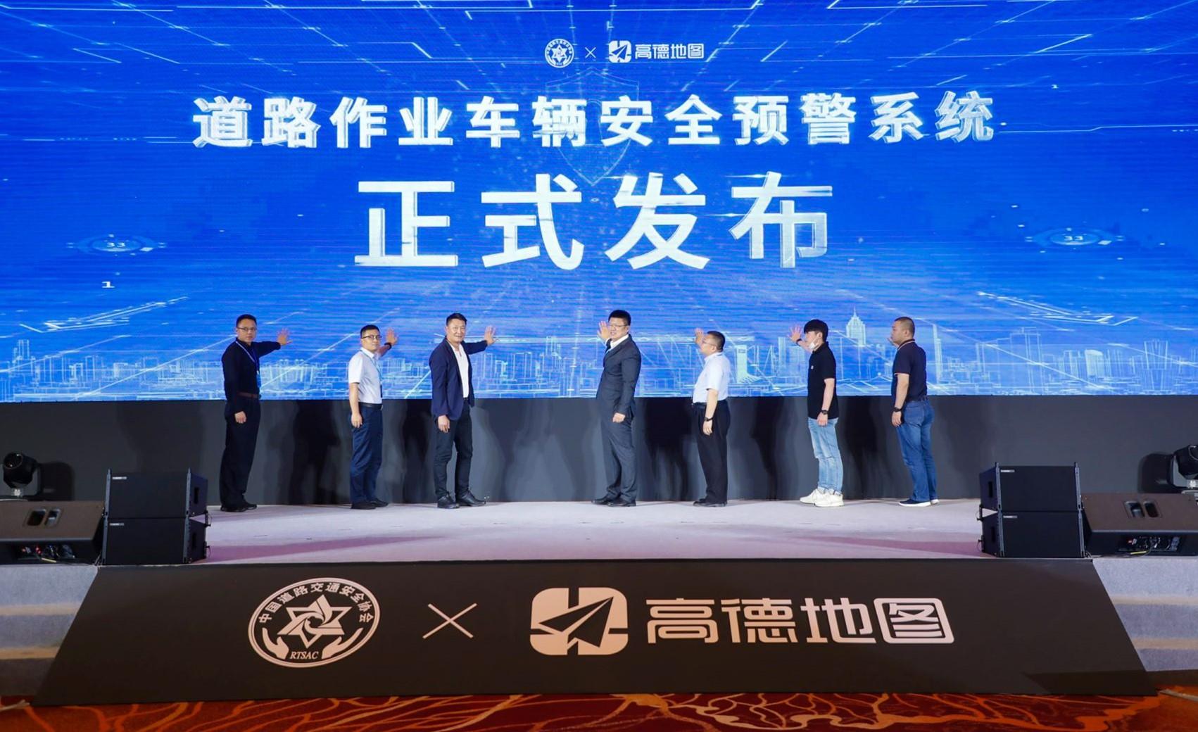 住房公积金管理中心高德地图推出道路作业车辆安全预警系统 首批落地沪宁、兰海高速