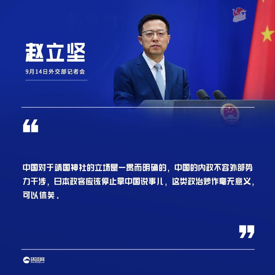 自民党总裁选举候选人频提涉华内容,赵立坚:毫无意义,停止拿中国说事儿