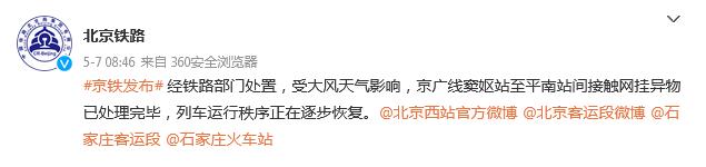 京广线窦妪站至平南站间接触网挂异物已处理完毕 列车运行秩序正在逐步恢复