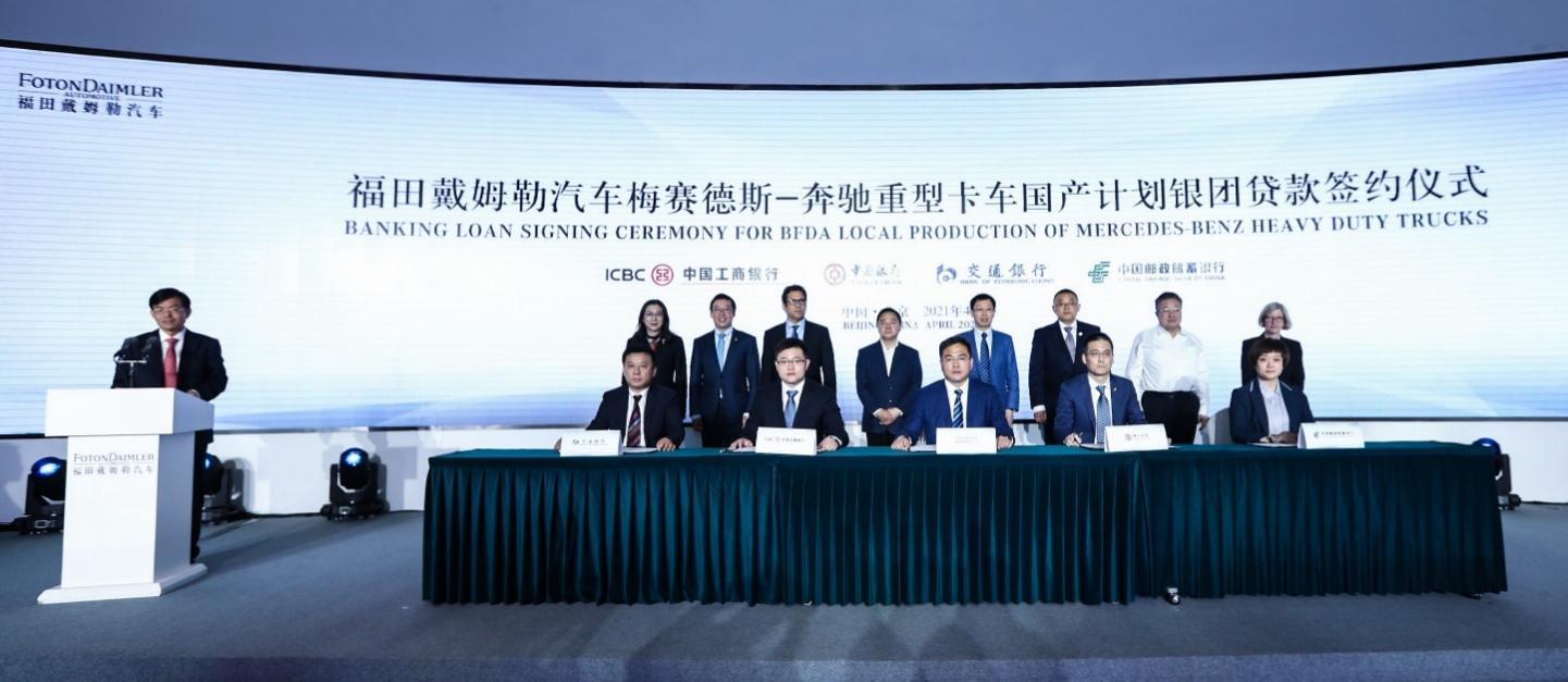 深圳法制四大银行提供51.69亿贷款 福田戴姆勒汽车梅赛德斯-奔驰重卡国产化加速