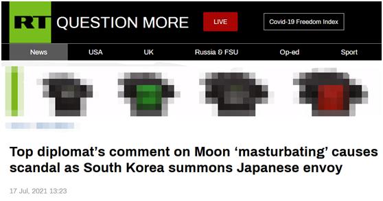 日本公使竟用这种露骨词语形容文在寅,引发韩国严正抗议插图(1)