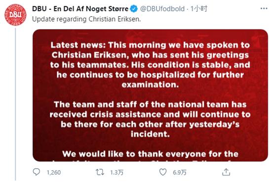 《【杏鑫官方登陆】欧锦赛中球员倒地昏厥后,丹麦足球协会发声明:身体状况稳定》