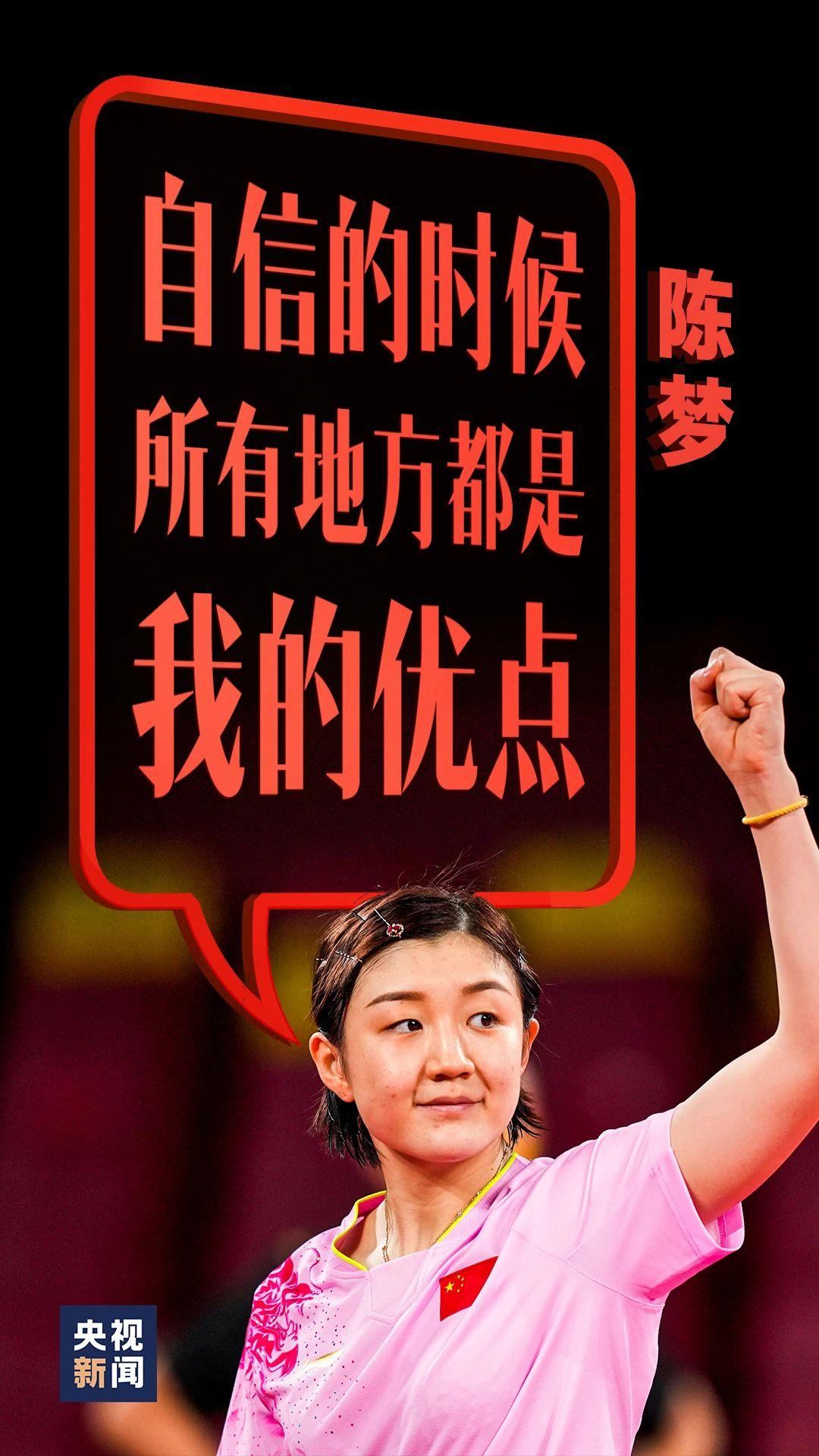 《中国健儿,不愧是你!》