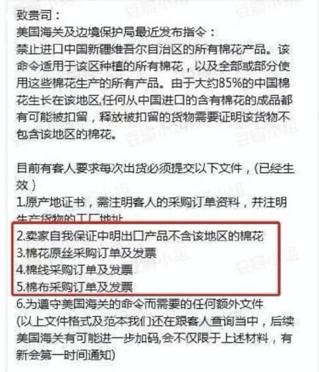并非空穴来风?网友爆料亚马逊可能下架所有中国棉制品,美政府此前禁令值得警惕!