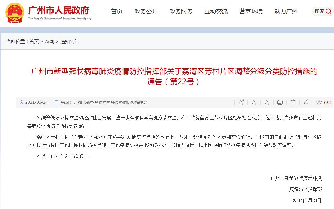 广州发布第22号通告:除鹤园小区外,芳村片区恢复对外人员和交通通行