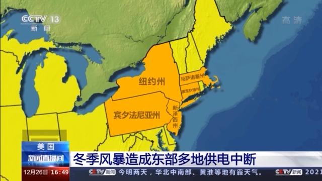 usdt『无需』实名(caibao.it):美国东部多(地受冬)季风暴影响供电中止 或停电长达两天 第1张